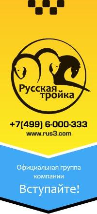 русская тройка такси пушкино