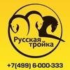 Такси Русская тройка в Пушкино, Ивантеевке