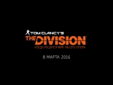 Tom Clancy's: The Division (трейлер