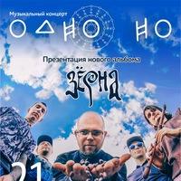 ОдноНо | 21 апреля | Пятигорск ~ОТЗЫВЫ