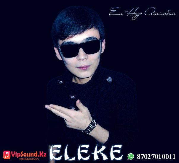 ELEKE - Музыка [2016]