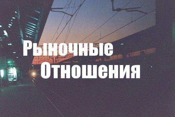 rinochnie-otnosheniya-musora-sosali-huy