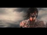 Атака титанов. Фильм второй: Конец света (2015) - Трейлер (720р)