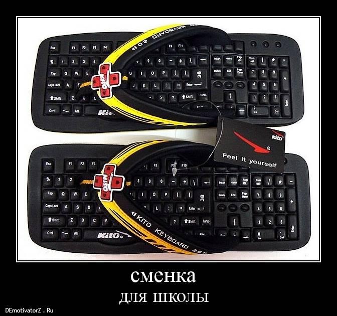Шлёпки клавиатура