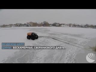 Вездеход российского производства «Шерп»
