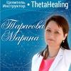 Марина Тарасова & Целитель ThetaHealing®