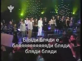 Песня про родину или где живут блядИ. с субтитрами