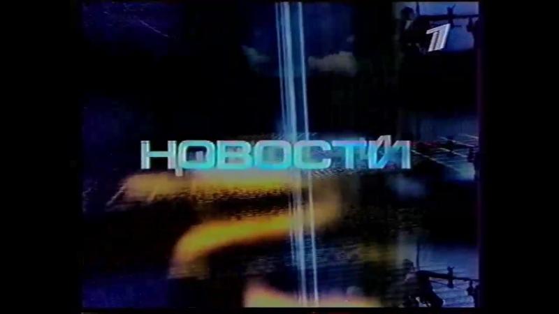 Реклама, концовка Новостей, региональная реклама ОРТ-Самара (ОРТ,ноябрь 2000)