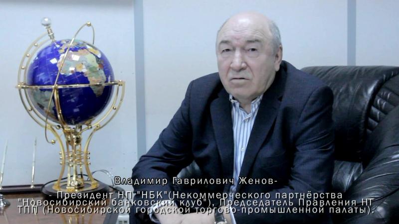 Поздравление от Владимира Гавриловича Женова