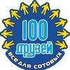 100 ДРУЗЕЙ - всё для сотовых