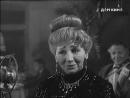 Рина Зеленая – А мне опять 17 лет (Дайте жалобную книгу, СССР, 1964)