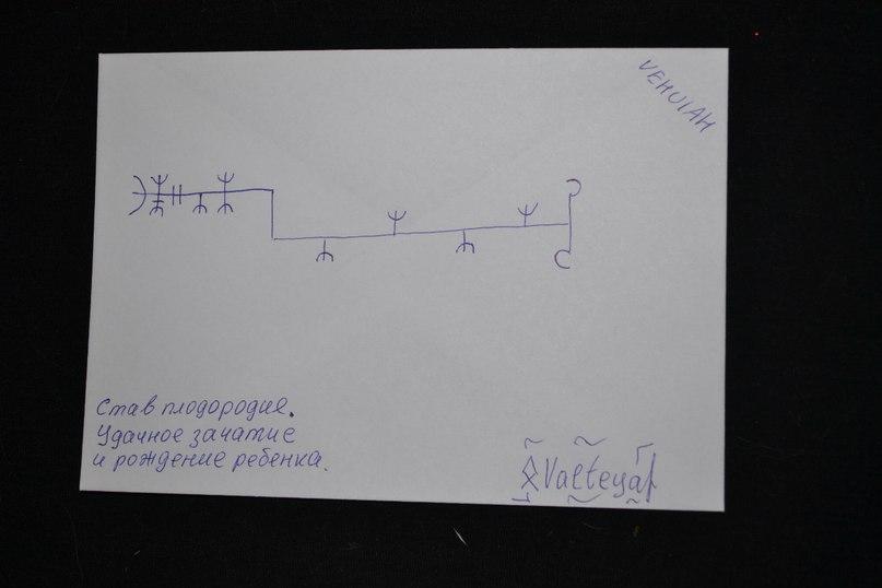 Конверты с магическими программами от Елены Руденко. Ставы, символы, руническая магия.  ObnJdBs50kc