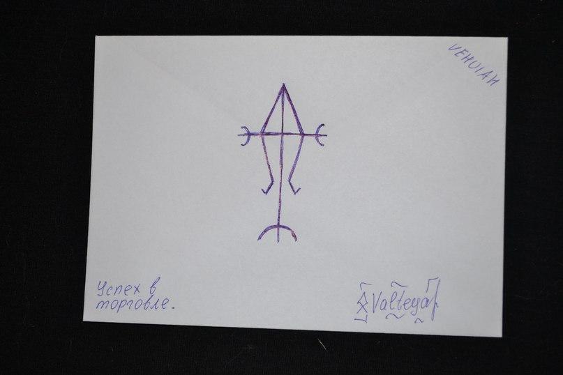 Конверты с магическими программами от Елены Руденко. Ставы, символы, руническая магия.  UPzCvASSPiY