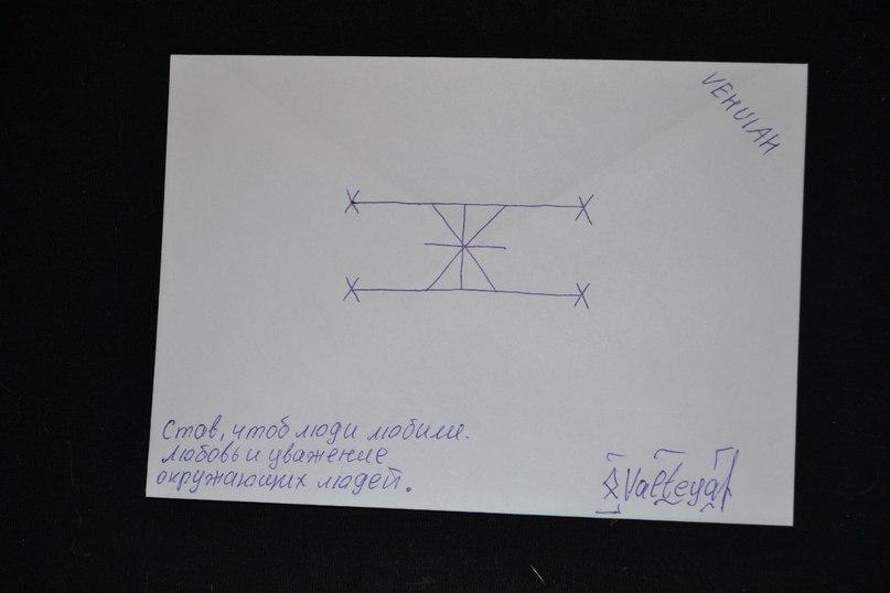 Конверты с магическими программами от Елены Руденко. Ставы, символы, руническая магия.  Q4Dz-pPeK0s