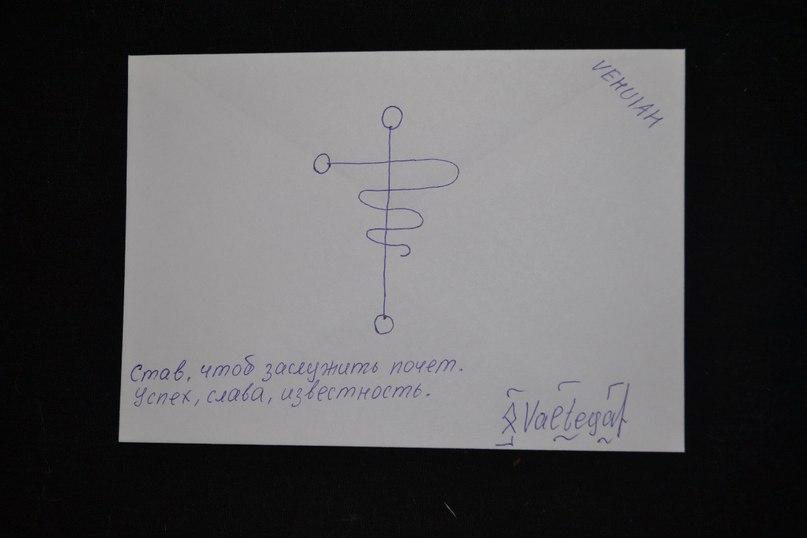 Конверты с магическими программами от Елены Руденко. Ставы, символы, руническая магия.  YgXR3AfecJE