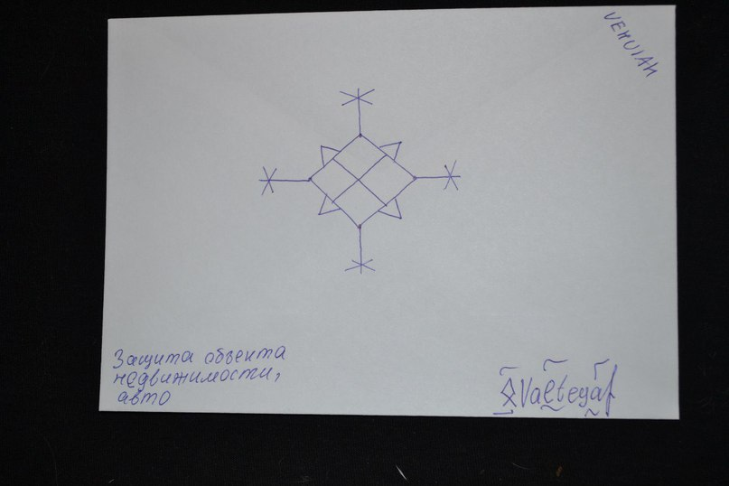 Конверты с магическими программами от Елены Руденко. Ставы, символы, руническая магия.  Cs7EfURY2X8