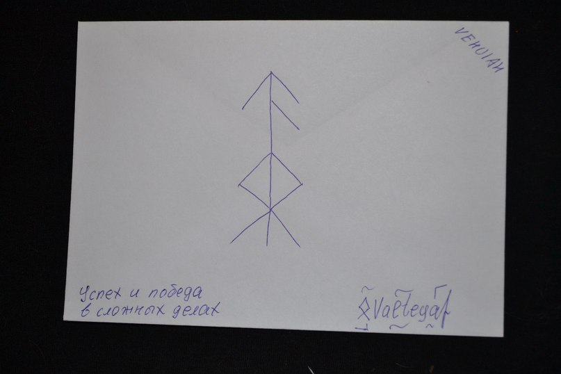 Конверты с магическими программами от Елены Руденко. Ставы, символы, руническая магия.  CJyOiQ-cQkE
