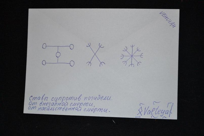 Конверты с магическими программами от Елены Руденко. Ставы, символы, руническая магия.  GBZQlo29mmQ
