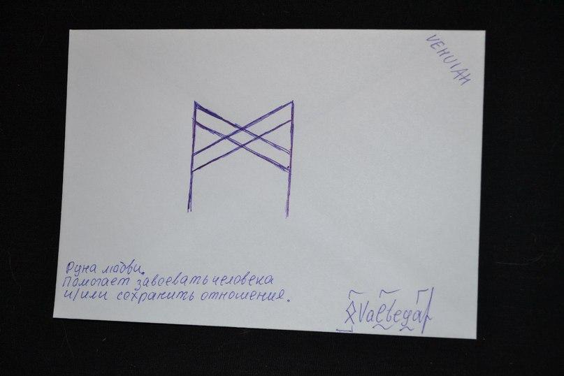 Конверты с магическими программами от Елены Руденко. Ставы, символы, руническая магия.  Yxbsuryw_yQ