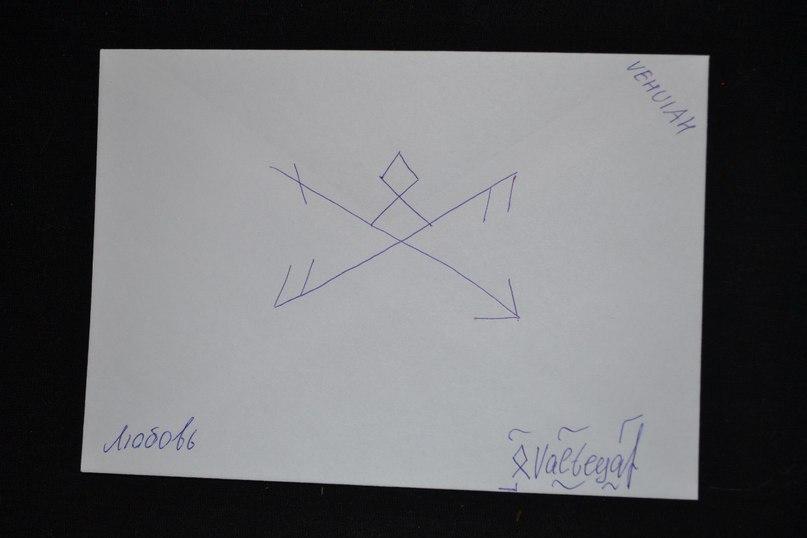 Конверты с магическими программами от Елены Руденко. Ставы, символы, руническая магия.  7ndW-0Hj1gA