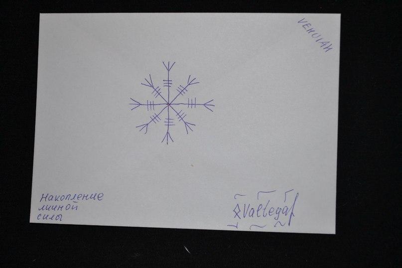 Конверты с магическими программами от Елены Руденко. Ставы, символы, руническая магия.  Hi_hj7lJmd0