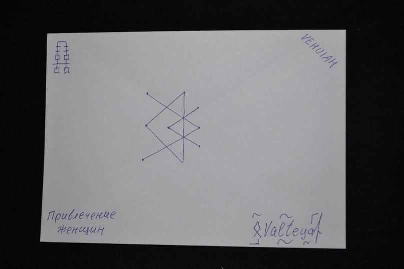 Конверты с магическими программами от Елены Руденко. Ставы, символы, руническая магия.  1lbbDBk2pXA