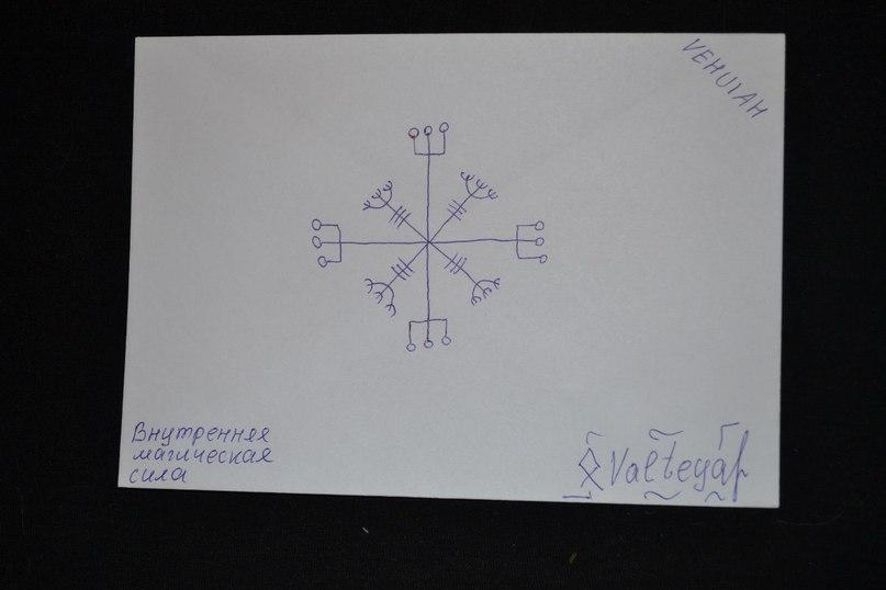 Конверты с магическими программами от Елены Руденко. Ставы, символы, руническая магия.  ClDxlCfbwe4