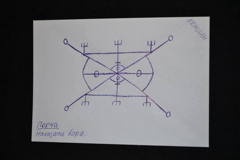 Конверты с магическими программами от Елены Руденко. Ставы, символы, руническая магия.  OVEL7PL0jmM