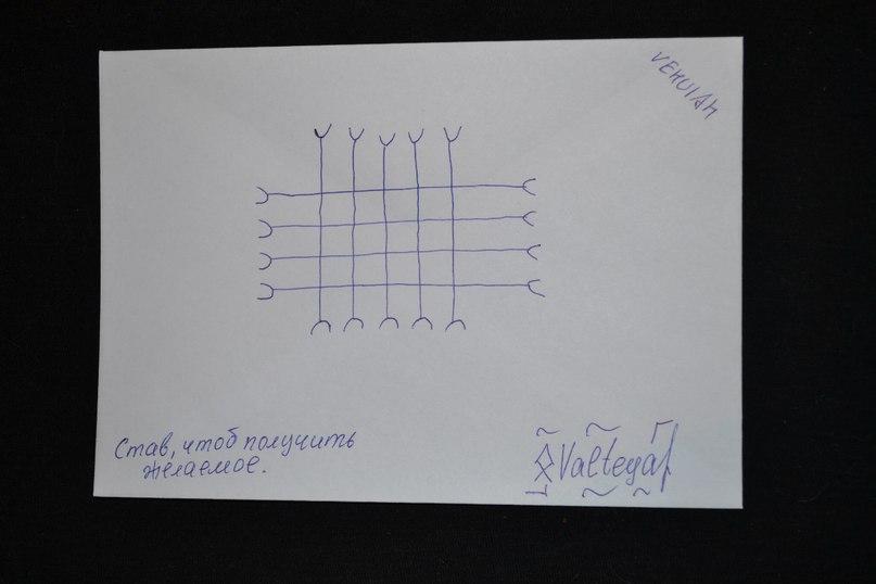 Конверты с магическими программами от Елены Руденко. Ставы, символы, руническая магия.  94-xhUlIrwE