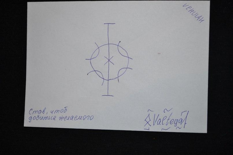 Конверты с магическими программами от Елены Руденко. Ставы, символы, руническая магия.  Ow1dedqRguo
