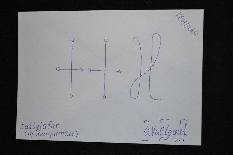 Конверты с магическими программами от Елены Руденко. Ставы, символы, руническая магия.  Ln3VAMGnRSs
