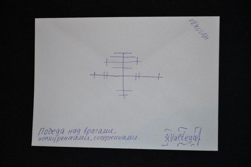Конверты с магическими программами от Елены Руденко. Ставы, символы, руническая магия.  V0CwFtPmjtU