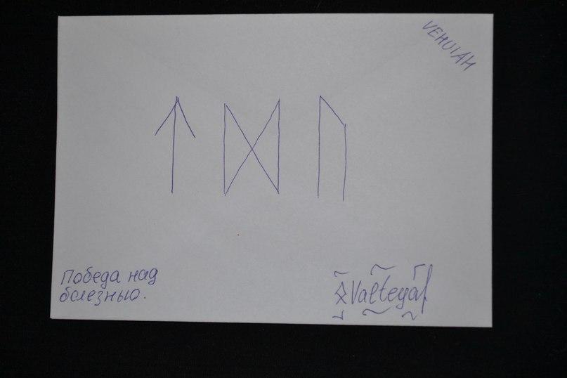 Конверты с магическими программами от Елены Руденко. Ставы, символы, руническая магия.  Vd7Gf5zSTDM