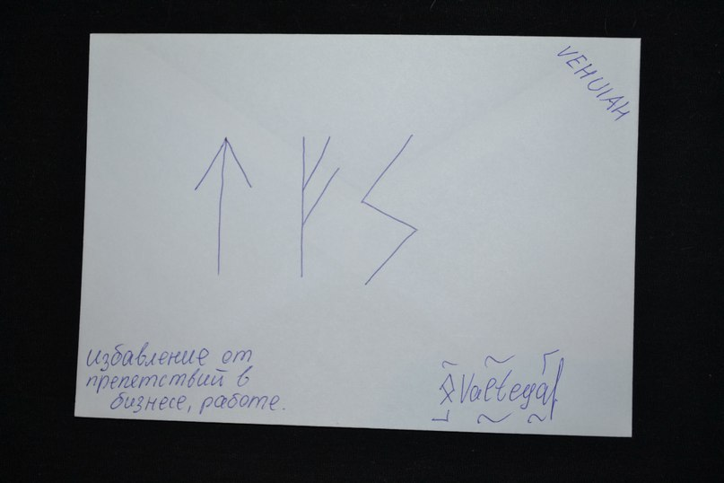 Конверты с магическими программами от Елены Руденко. Ставы, символы, руническая магия.  9tPZ3n995Qk