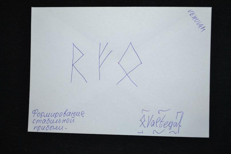 Конверты с магическими программами от Елены Руденко. Ставы, символы, руническая магия.  TN8lAfXhnT0