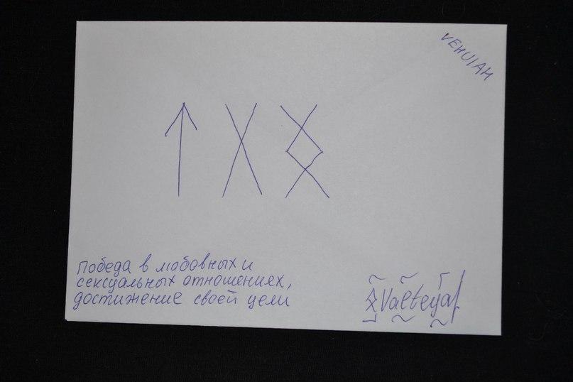 Конверты с магическими программами от Елены Руденко. Ставы, символы, руническая магия.  DuHI_FyG9iA