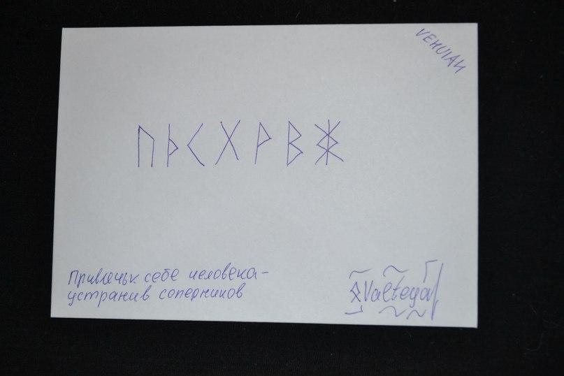 Конверты с магическими программами от Елены Руденко. Ставы, символы, руническая магия.  VI3ineOcCvQ