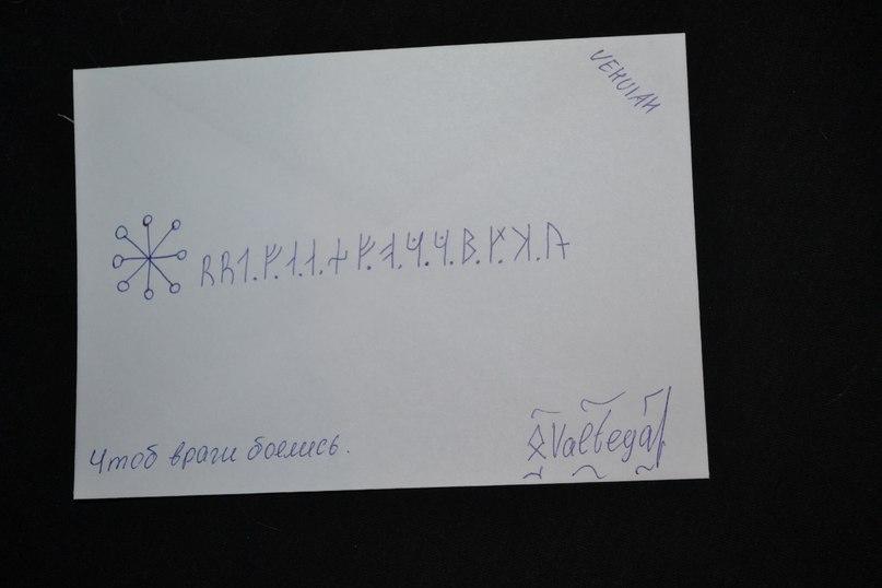 Конверты с магическими программами от Елены Руденко. Ставы, символы, руническая магия.  ApOzMNjqfnk