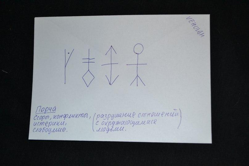 глиф - Конверты с магическими программами от Елены Руденко. Ставы, символы, руническая магия.  - Страница 2 DoBdWAEV6Rc