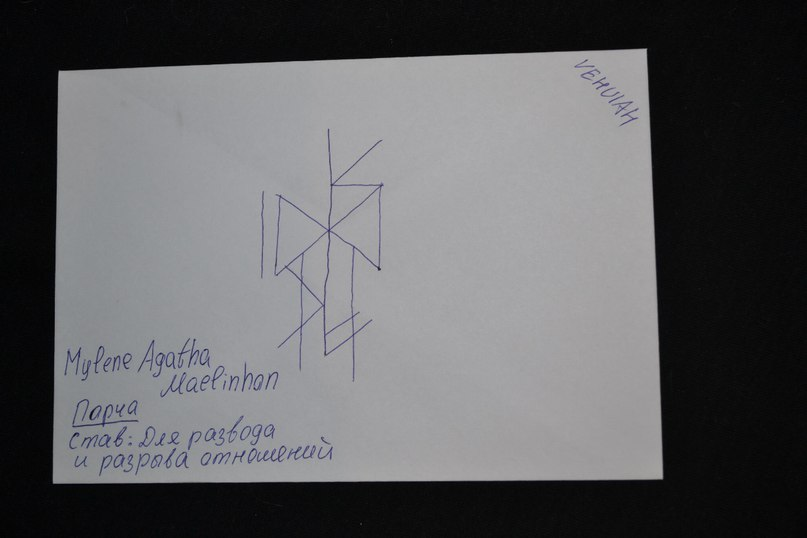 глиф - Конверты с магическими программами от Елены Руденко. Ставы, символы, руническая магия.  - Страница 2 0vvUm2dqKp4