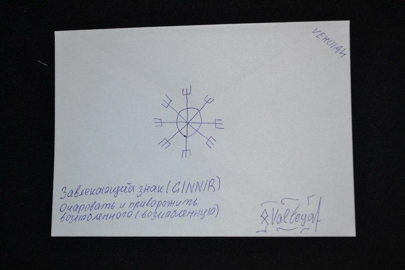Конверты с магическими программами от Елены Руденко. Ставы, символы, руническая магия.  R14kq28fL7o