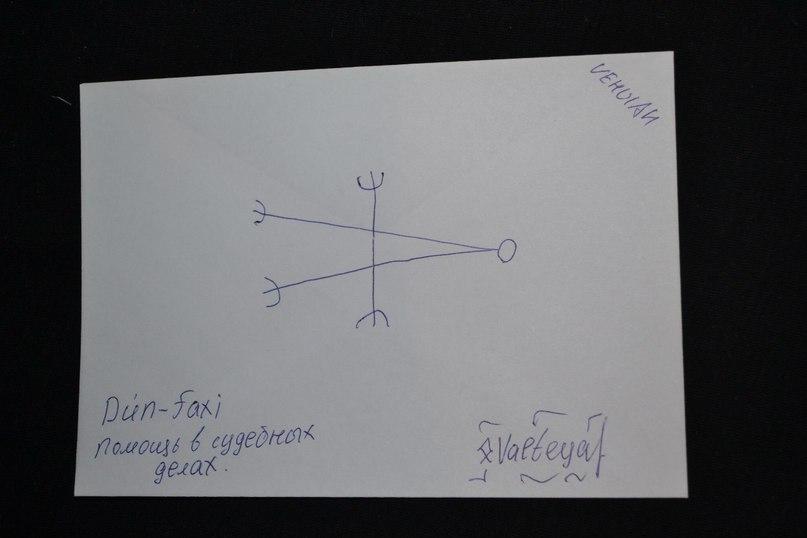 Конверты с магическими программами от Елены Руденко. Ставы, символы, руническая магия.  88_KZvcfKnE