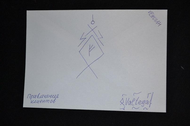 Конверты с магическими программами от Елены Руденко. Ставы, символы, руническая магия.  N39UMpi2-Io