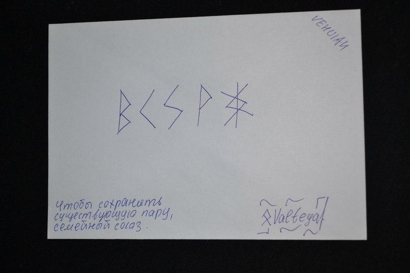 Конверты с магическими программами от Елены Руденко. Ставы, символы, руническая магия.  Lc8ugJYYjME