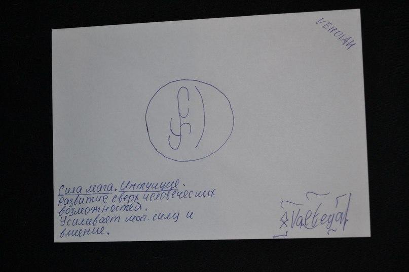 Конверты с магическими программами от Елены Руденко. Ставы, символы, руническая магия.  K2FGTFP-Lh4
