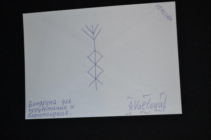 Конверты с магическими программами от Елены Руденко. Ставы, символы, руническая магия.  W3f4dHY8S58