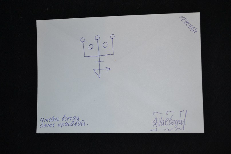 Конверты с магическими программами от Елены Руденко. Ставы, символы, руническая магия.  8jorZtRVG-Q