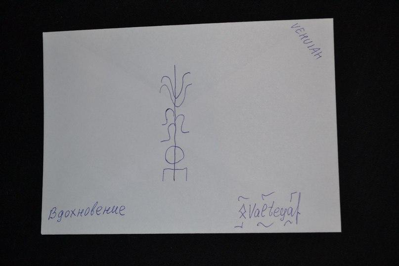 Конверты с магическими программами от Елены Руденко. Ставы, символы, руническая магия.  Vb6I4WxATtg