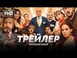 RUS | Трейлер: «Новогодний отрыв / Incidencias» 2016