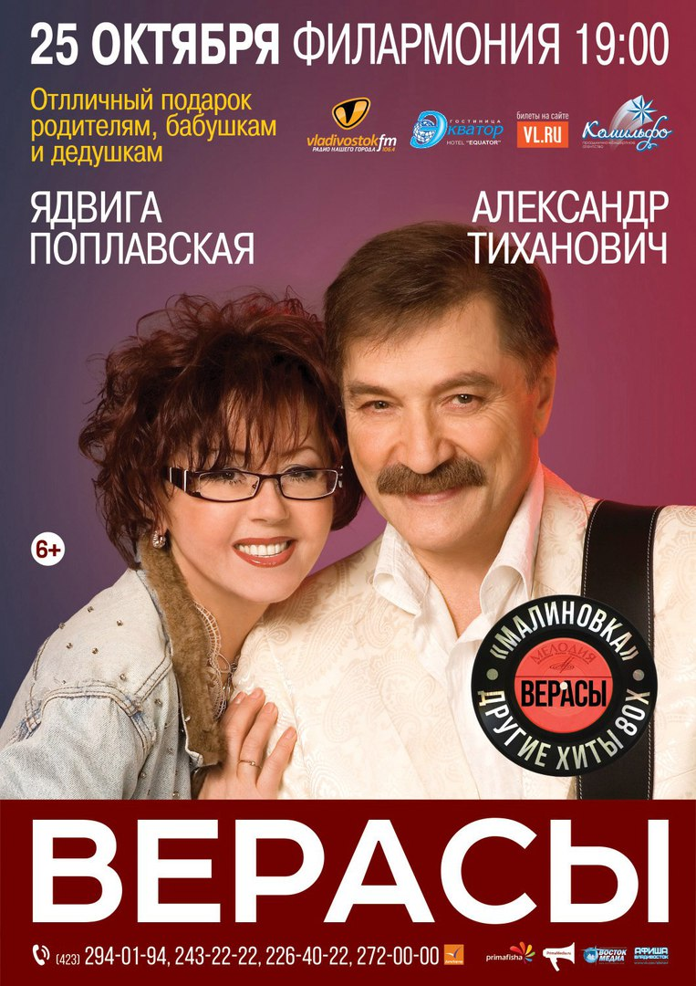 Афиша Владивосток Розыгрыш 2х билетов на концерт ВЕРАСЫ 25 октября